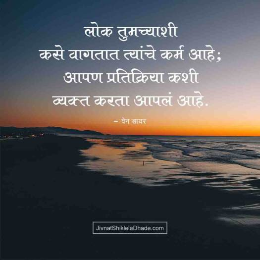 People Quotes Marathi
