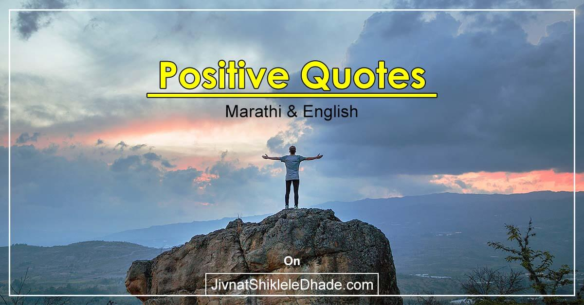 Positive Quotes Marathi and English