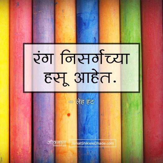 Smile Quotes Marathi English Pictorial