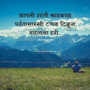 William Shakespeare Quotes Marathi