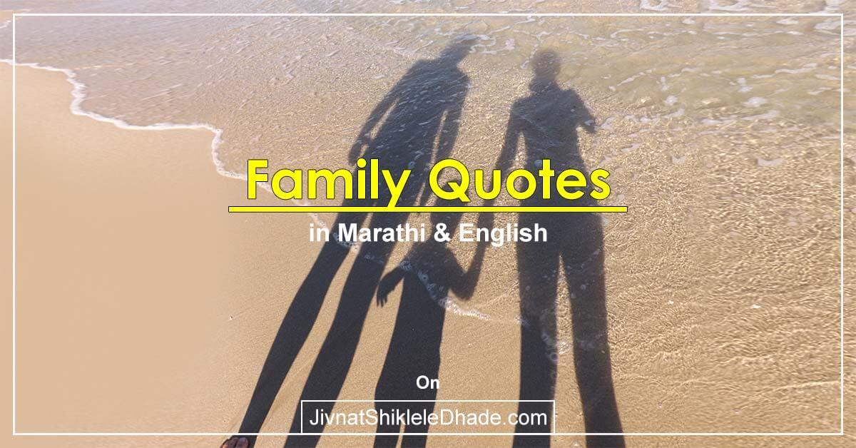 Family Quotes Marathi English
