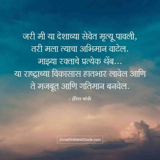 Indira Gandhi Quotes Marathi