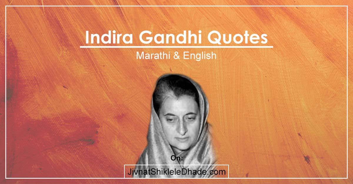 Indira Gandhi Quotes Marathi English