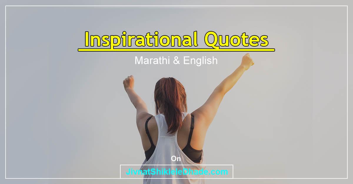 Inspirational Quotes Marathi and English