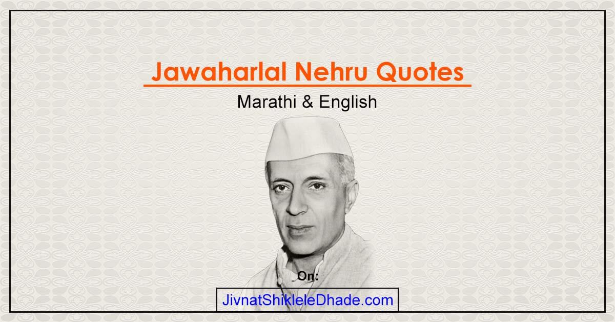 Jawaharlal Nehru Quotes Marathi English