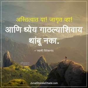 Swami Vivekananda Quotes Marathi