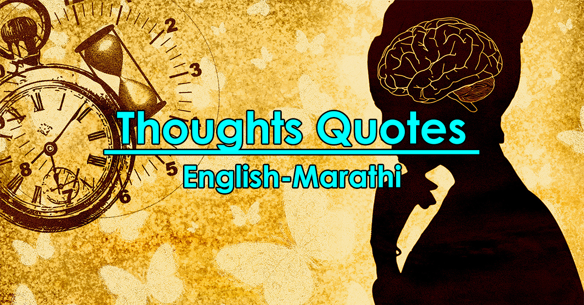Thoughts Quotes Marathi