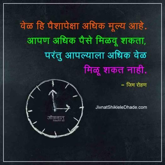 Time Quotes Marathi