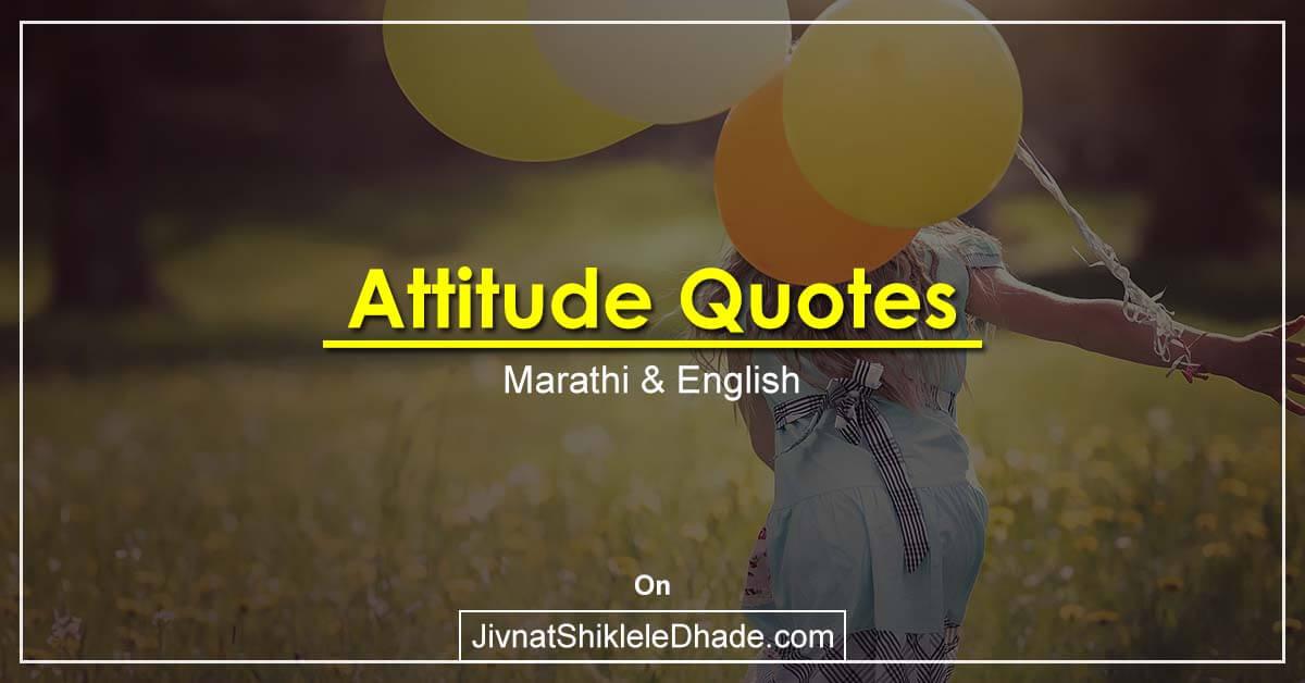Attitude Quotes Marathi and English