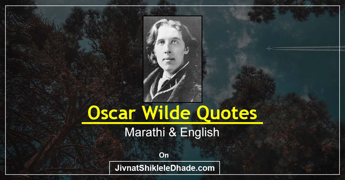Oscar Wilde Quotes Marathi and English