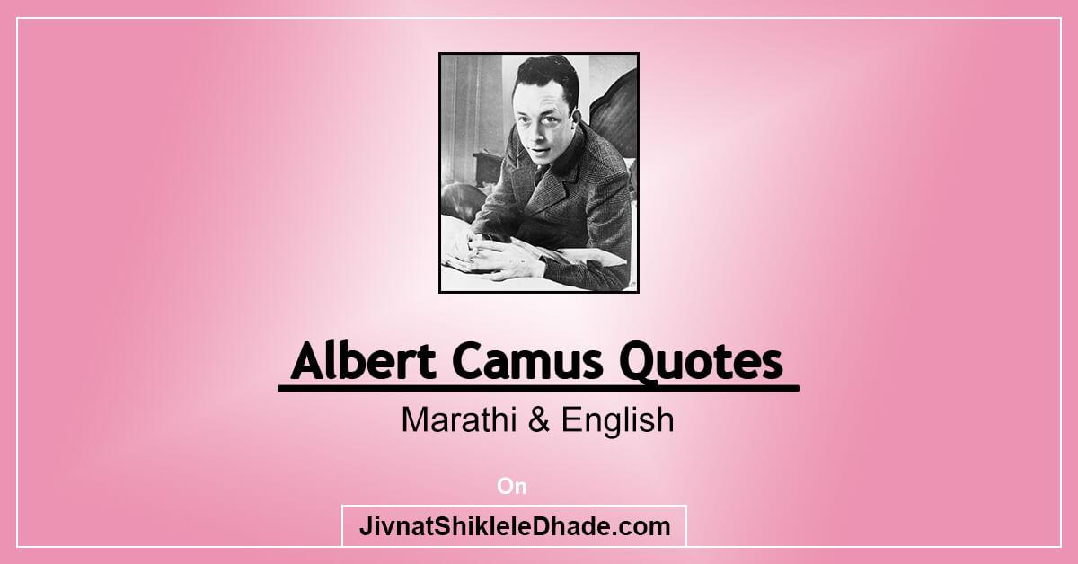 Albert Camus Quotes Marathi and English