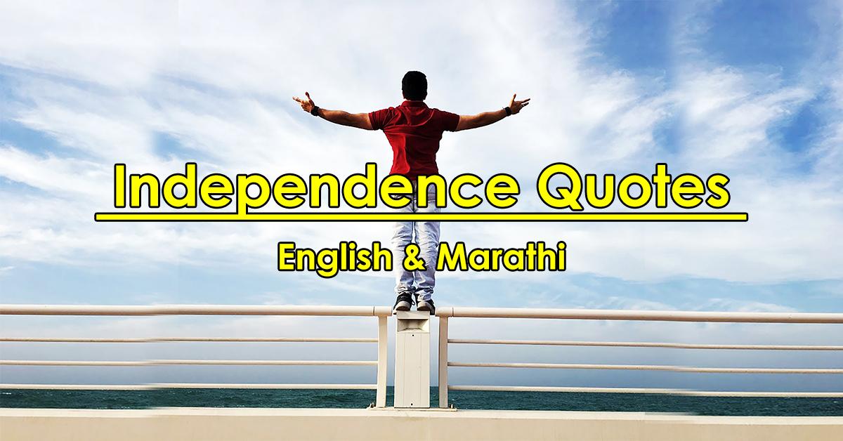 Independence Quotes Marathi