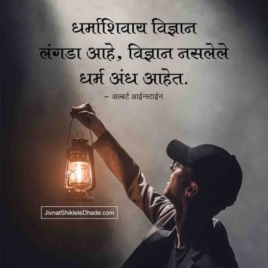 Science Quotes Marathi