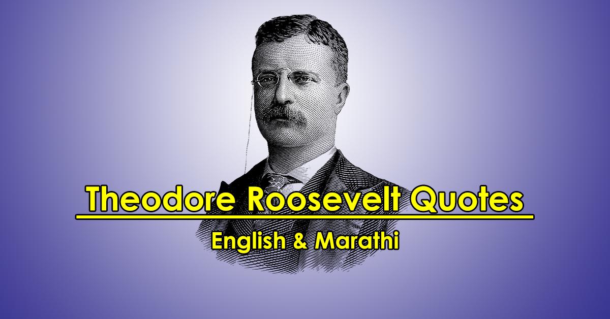 Theodore Roosevelt Quotes Marathi