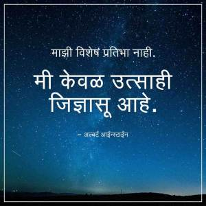 Albert Einstein Quotes Marathi English