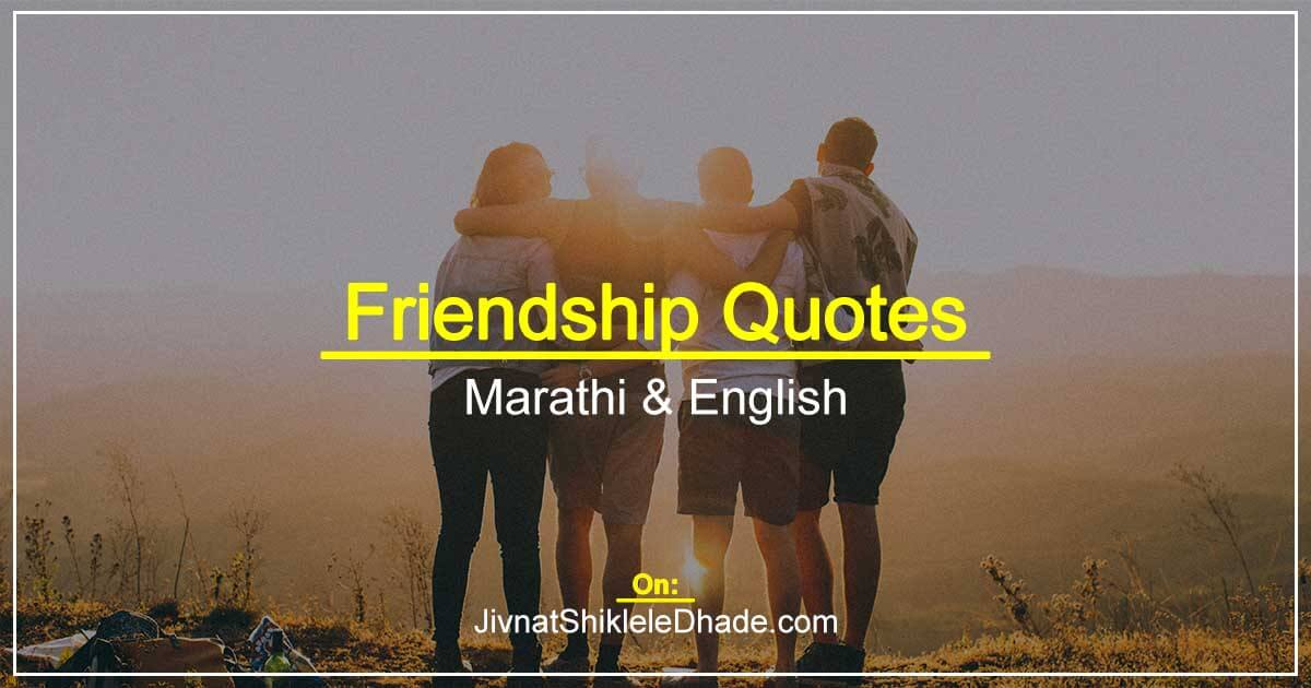Friendship Quotes Marathi and English