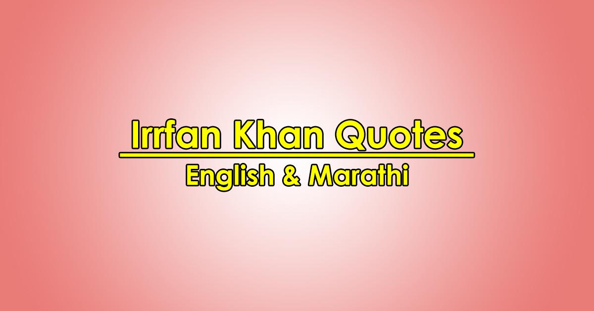 Irrfan Khan Quotes Marathi