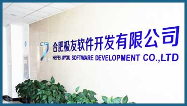 合肥極友軟件開発有限公司