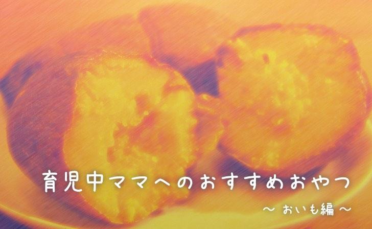 おやつの話(おいも編)