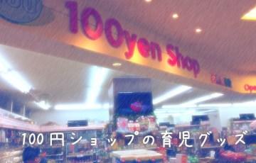 100円ショップのおすすめ育児グッズ