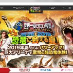 【関東・関西】自由研究イベント 世界一受けたい授業 THE LIVE 2019 もう一度恐竜に会える夏!
