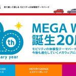 【関東・東京】自動車が好きな人は必見(ひっけん)!MEGA WEBで自由研究イベント