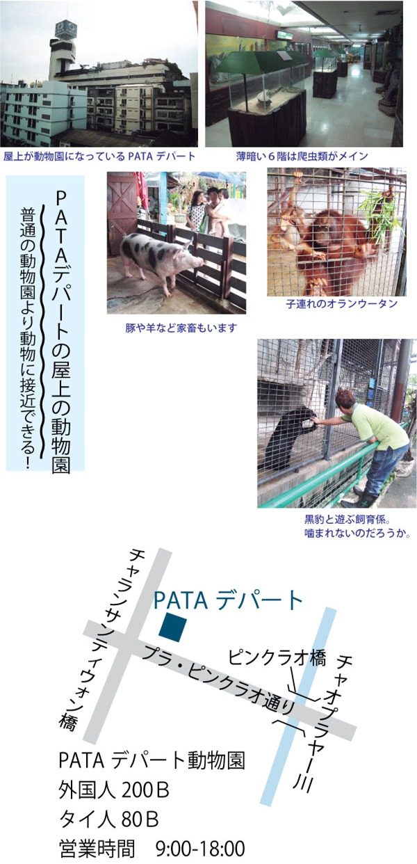 PATAデパート屋上の動物園