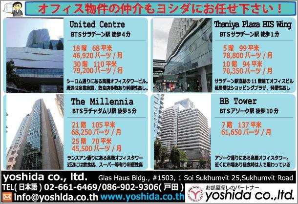 yoshidaの賃貸オフィスビルの広告