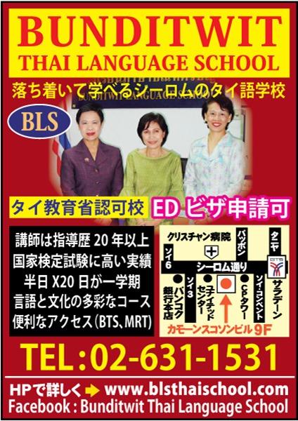 BLS(バンディウィット・ランゲージスクール)の広告