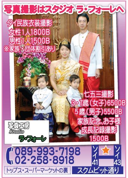 日系写真スタジオラフォーレの広告