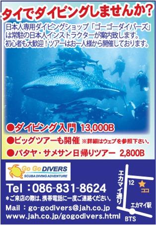 ダイビングショップ「ゴーゴーダイバーズ」の広告
