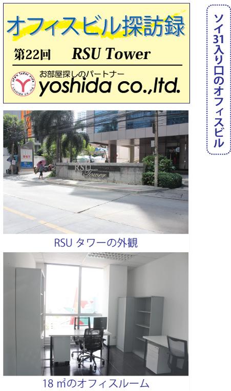 ヨシダ不動産の賃貸オフィスビル探訪22回目は「RSU タワー」