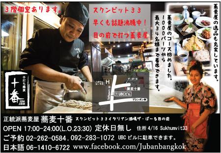 クムビットソイ33の「蕎麦十番」の広告