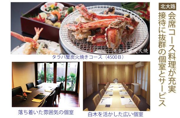 個室会席「北大路」は、会席コース料理が充実 接待に抜群の個室とサービス