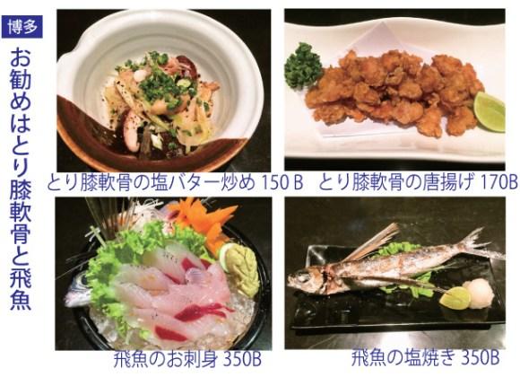 日本料理店「博多」の8月のお勧めメニューははとり膝軟骨と飛魚