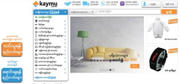 ミャンマーでネットショップ!
