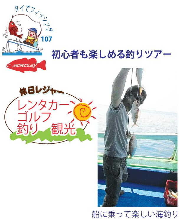初心者も楽しめる「Mokoley(モコリー)」の釣りツアー