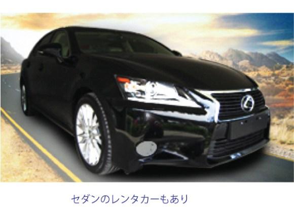 「アップル社」の日本人向け運転手付きレンタカーサービス