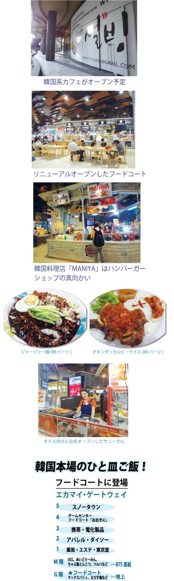 韓国本場のひと皿ご飯!