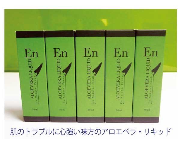 日本へのおみやげにタイ自由ランドで販売しているエノタイ製「アロエベラ・リキッド」