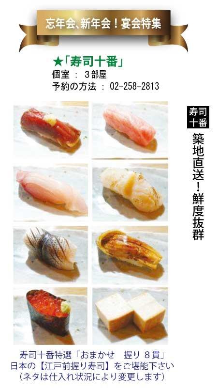ソイ23の「寿司十番」で日本の江戸前握り寿司を堪能