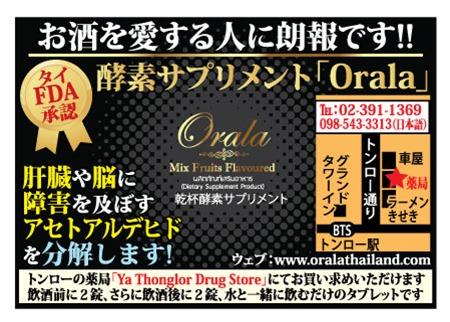 酵素サプリ「Orala」の広告