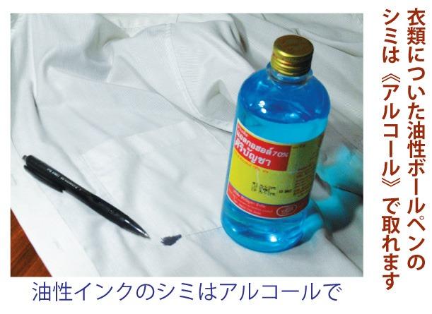 衣類についた油性ボールペンの シミは《アルコール》で取れます