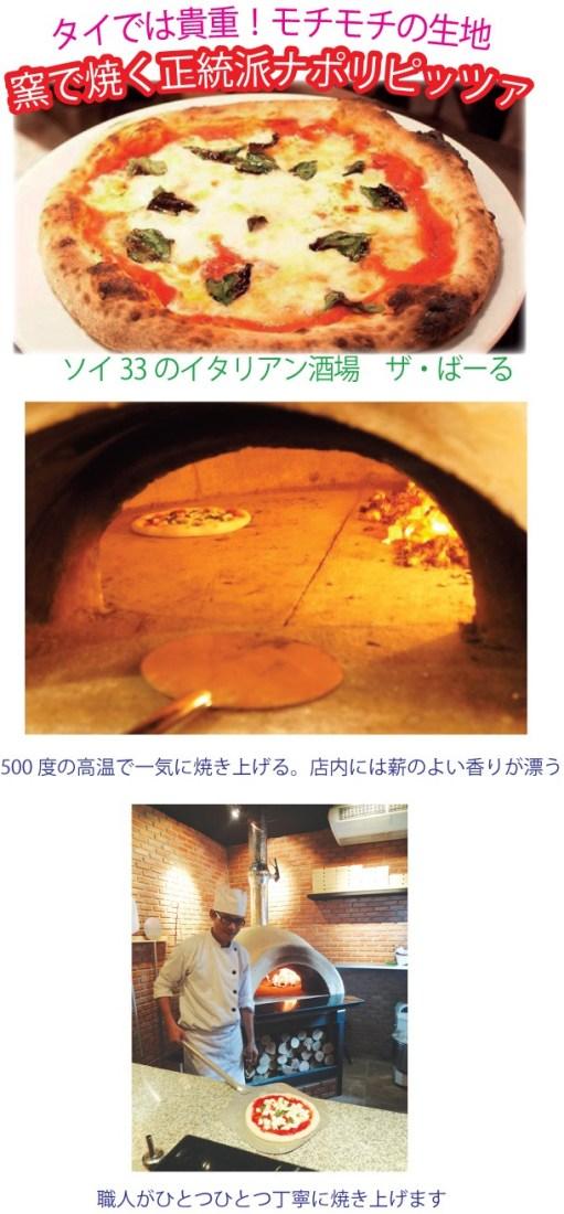 「イタリアン酒場 ザ・ばーる」の窯で焼く正統派ナポリピッツァ