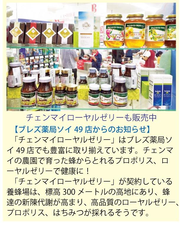 日本人常駐で安心の「ブレズ薬局」