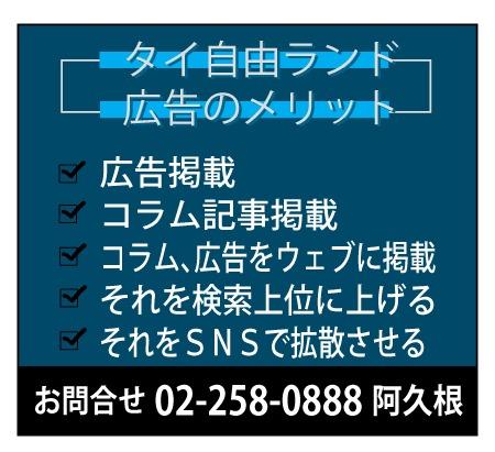 タイ自由ランド広告募集