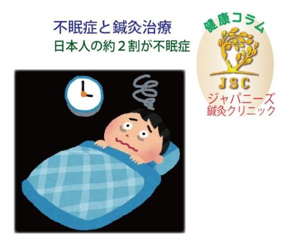 「ジャパニーズ鍼灸クリニック」の健康コラム:不眠症と鍼灸治療