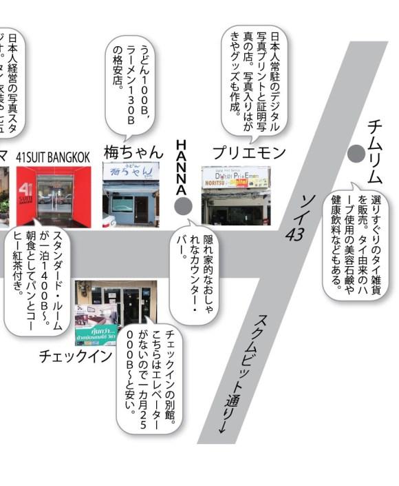 スクムビット・ソイ41~43の中ソイに店舗が増えています!