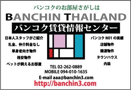 バンコク賃貸情報センターの広告