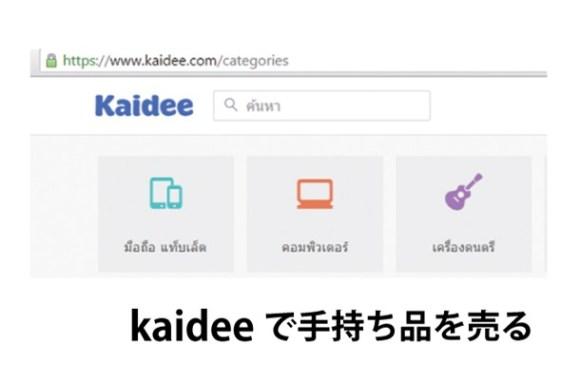 kaideeで手持ち品を売る